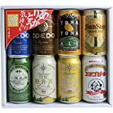 クラフトビール (地ビール) 缶ビール 飲み比べ ギフト セット (8種8本)
