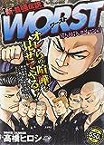 WORST 7人対7人タイマン編 (秋田トップコミックスW)