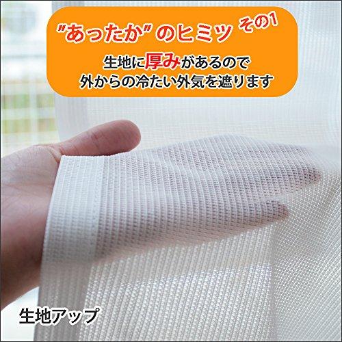 ★日本製★高機能あったかミラーレースカーテン(UVカット・遮熱・遮像・ウォッシャブル) UE-F1 (巾100cm-丈228cm 2枚組)