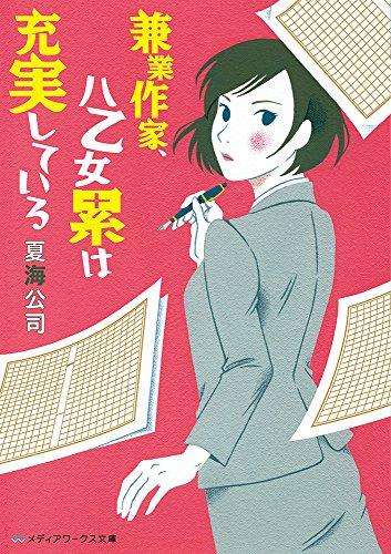 兼業作家、八乙女累は充実している (メディアワークス文庫)の詳細を見る