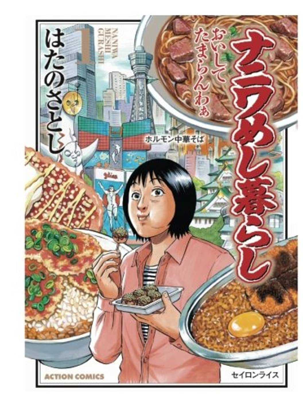 ナニワめし暮らし(1) (漫画アクション)