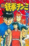 新鉄拳チンミ(5) (月刊少年マガジンコミックス)