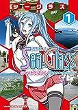 シーグラス(1) (ヤングキングコミックス)