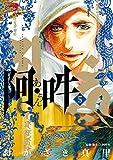 阿・吽(5) (ビッグコミックススペシャル)
