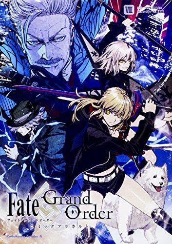 Fate/Grand Order コミックアラカルトVIII (角川コミックス・エース)