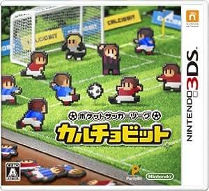 ポケットサッカーリーグ カルチョビット - 3DS
