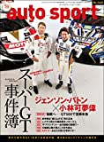 AUTOSPORT (オートスポーツ) 2017年 7/21号 [雑誌]