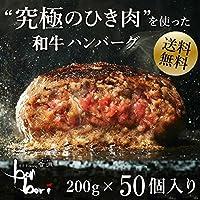 【業務用】究極のひき肉で作る 牛100% 和牛ハンバーグステーキ 200g×50個入り (プレーン200g)