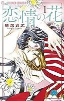 恋情の花 1 (1) (フラワーコミックスアルファ)