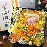 BunBunBee プリザ・BOX 賀寿「米寿の祝い」