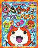 妖怪ウォッチ クイズ&パズル (ぷっちぐみベスト!!)