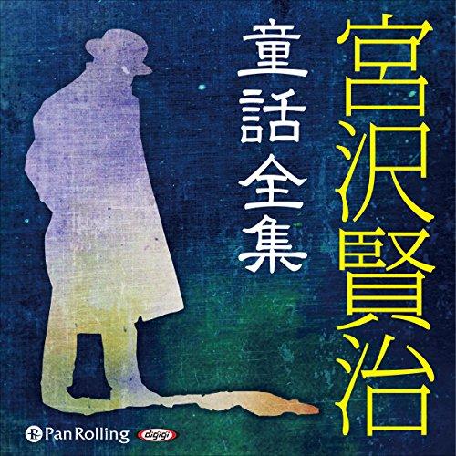 宮沢賢治童話全集 | パンローリング株式会社