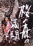 桜の森の満開の下 [レンタル落ち]