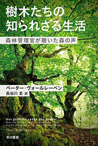 樹木たちの知られざる生活: 森林管理官が聴いた森の声 (ハヤカワ文庫NF)