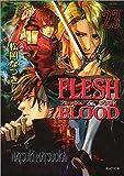 FLESH & BLOOD / 松岡 なつき のシリーズ情報を見る