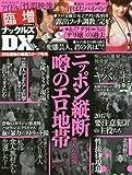 臨増ナックルズDX VOL.2 (ミリオンムック)