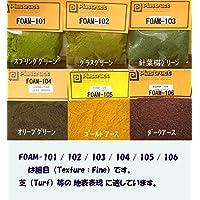 FOAM 細目 カラー:FOAM-102(グラスグリーン)