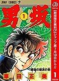 男坂【期間限定無料】 1 (ジャンプコミックスDIGITAL)