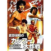 倉田保昭の「カンフー大作戦」 (原題:懲罰) [DVD]