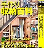 暮らしの実用シリーズ 決定版 手作り収納百科 (暮らしの実用シリーズ DIY)