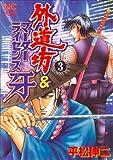 外道坊&マーダーライセンス牙 3 (ニチブンコミックス)