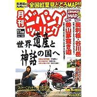 ジパングツーリング 2007年 11月号 [雑誌]
