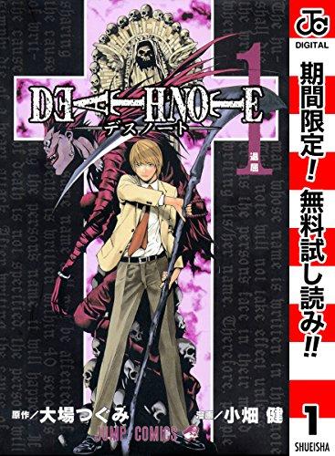DEATH NOTE モノクロ版【期間限定無料】 1 (ジャンプコミックスDIGITAL)