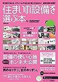 住まいの設備を選ぶ本 by suumo 2015夏 (リクルートムック)