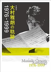 作編曲家 大村雅朗の軌跡 1976-1999(完全生産限定盤)