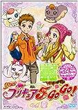 Yes!プリキュア5GoGo! Vol.12 [DVD]