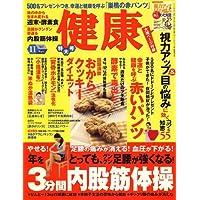 健康 2007年 11月号 [雑誌]
