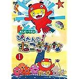 [DVD] きんだーてれび ぴったんこ!ねこざかな(1)
