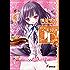 天使の3P!×2 (電撃文庫)