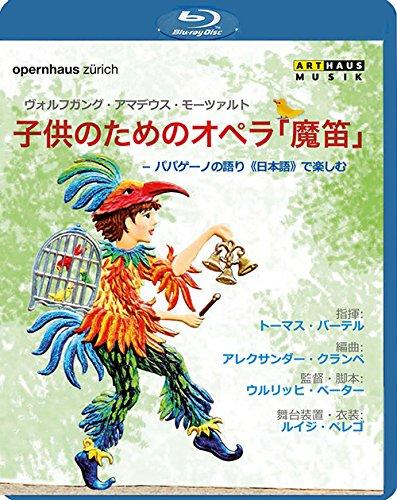 子供のためのオペラ「魔笛」《パパゲーノの日本語の語りによる》[Blu-ray Disc]
