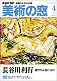 美術の窓 2018年 4月号 [雑誌]