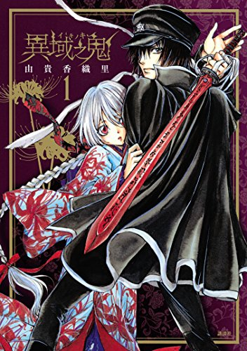 異域之鬼(1) (ARIAコミックス)