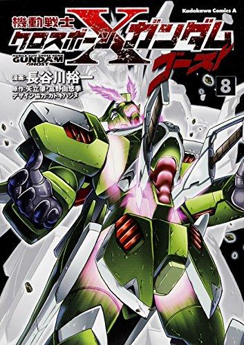 機動戦士クロスボーン・ガンダム ゴースト (8) (カドカワコミックス・エース)