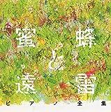 『蜜蜂と遠雷』ピアノ全集[完全盤](8CD)(音楽/CD)