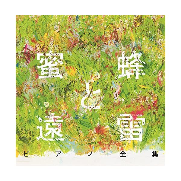 『蜜蜂と遠雷』ピアノ全集[完全盤](8CD)の商品画像
