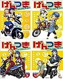 げんつき コミック 1-4巻セット (MFコミックス フラッパーシリーズ)