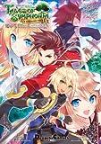 テイルズ オブ シンフォニア ユニゾナントパック 電撃コミックアンソロジー (電撃コミックスEX)