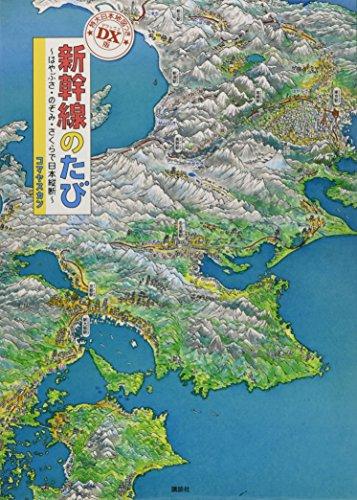 DX版 新幹線のたび ~はやぶさ・のぞみ・さくらで日本縦断~ 特大日本地図つき (講談社の創作絵本)の詳細を見る