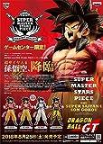 アミューズメント一番くじ SMSP ドラゴンボールGT SUPER MASTER STARS PIECE THE SUPER SAIYAN 4 SON GOKOU SS4孫悟空 2種セット