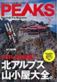 PEAKS (ピークス) 2011年 07月号 [雑誌]