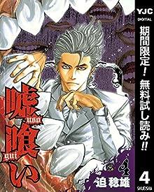 嘘喰い【期間限定無料】 4 (ヤングジャンプコミックスDIGITAL)