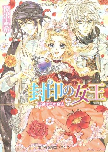封印の女王  忠誠は恋の魔法 (角川ビーンズ文庫)の詳細を見る