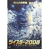 ツイスター2008 [DVD]