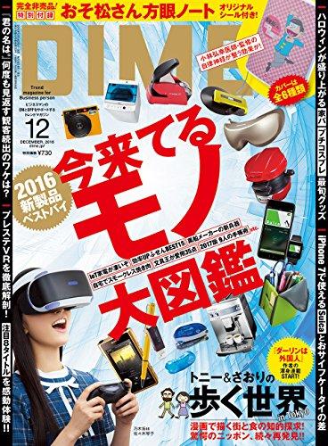 DIME(ダイム) 2016年 12 月号 [雑誌]の詳細を見る