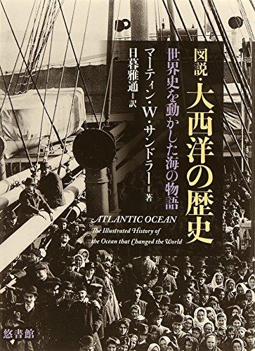 図説 大西洋の歴史―世界史を動かした海の物語