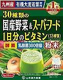 山本漢方製薬 30種類の国産野菜+スーパーフード 3g×32包